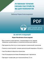 Александрова Лекарственная терапия психических расстройств