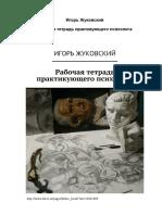 Жуковский. Рабочая тетрадь