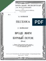 Копылов А., Майкапар С. - Педагогический репертуар для фортепиано - ДМШ 5-й класс №6 - 1952