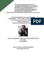 Программа конференции 2020