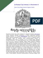 Блага от чтения Ваджра Гуру мантры, и объяснение её слогов.