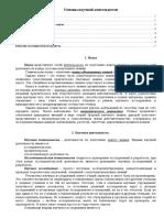 НИР_1_Основы научной деятельности