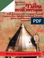 Том 4 Книга 2 - Тайна Русской Истории