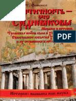 Фоменко А. - Античность - Это Средневековье (Исследования По НХ) - 2011