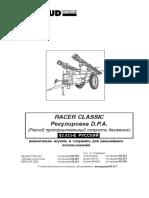Инструкция Racer Dpa Ru