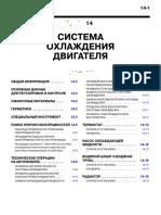 14_ru