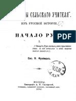 Фрейман. Рассказы Сельского Учителя. Пособие По Истории. 1894