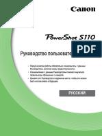 PowerShot S110 Camera User Guide RU