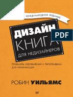 Dizayn_Kniga_dlya_nedizaynerov