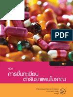 drog(d01-01)