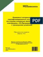 1C_KVProfPlat83