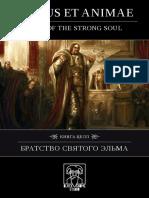 Bratstvo_Svyatogo_Elma_0_9_5