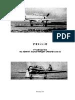 yak-52_rle