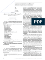 CASE of S.a.S. v. FRANCE - [Russian Translation] by Development of Legal Systems Publ. Co (2)