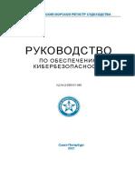 Руководство по обеспечению кибербезопасности_2-030101-040