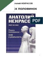 Poisk_polovinok