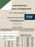 mspi_part1
