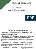 L1-1Obschie_pravila_vypolnenia_chertezhey-1