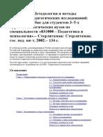 Валеев_Методол_и_методы_пед_исслед