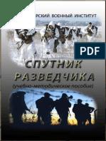 Спутник Разведчика (Уч. Мет. Пос.) - 2007