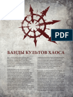 Necromunda_Chaos_Cults-040918RUS