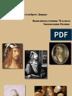 Альбрехт Дюрер -гуманист эпохи Возрождения