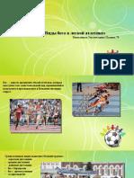 Физкультура-виды бега в лёгкой атлетике