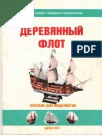 М-Хобби - Секреты технологии - Деревянный флот