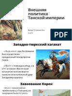 Внешняя политика Танской империи