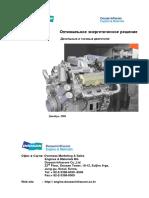 Дизельные и газовые двигатели
