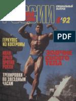 Спортивная Жизнь России - 1992-08