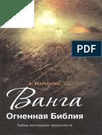 Марианис А. - Ванга. Огненная Библия. Тайна последних пророчеств. ( Раскрытые тайны ) - 2010