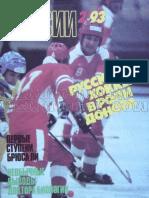 Спортивная жизнь России - 1993-02