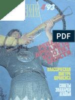 Спортивная жизнь России - 1993-04
