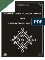Shamanskimi Tropami Sibiri Ili Puteshestvie v Ixtlan