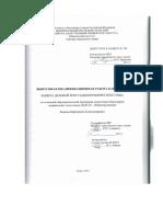 Борина-М.А.-Защита-деловой-репутации-юридического-лица
