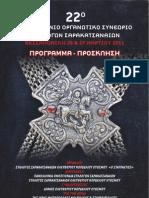 Πρόγραμμα-Πρόσκληση 22ου Πανελλήνιου Οργανωτικού Συνεδρίου Συλλόγων Σαρακατσαναίων