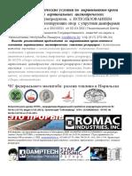 RSFSR Spetsialnie Texnicheskie Usloviyya Viravnivaniya Krena Plitnogo Osnovaniya 251 Str