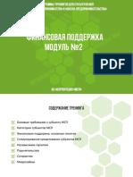 Модуль 2 Финансовая поддержка (учебно-наглядное пособие)