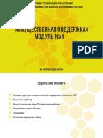Модуль 4 Имущественная поддержка (учебно-наглядное пособие)