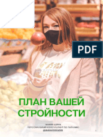 Мария_Церих_%22ПЛАН_ВАШЕЙ_СТРОЙНОСТИ%22