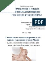 Перова С. ССД методика