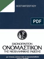 Βοσταντζόγλου-Εικονόγραπτο-Ονομαστικό-νεοελληνικής-γλώσσας