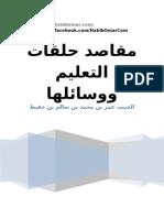 مقاصد حلقات التعليم ووسائلها-الحبيب عمر بن حفيظ