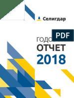 Seligdar Annual Report 2018 RU