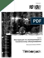 1010B РУС Копия