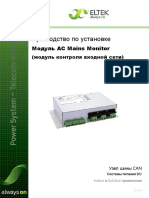 351508 033 1v0 Instgde Acmains Monitor Can Node 1v0 Rus