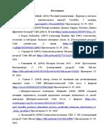 Источники и литература — копия (2)