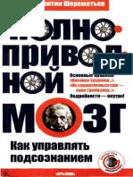 Polnoprivodnoy_mozg_kak_upravlyat_podsoznaniem