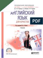 Югова, Тросклер Англ. язык для юристов СПО